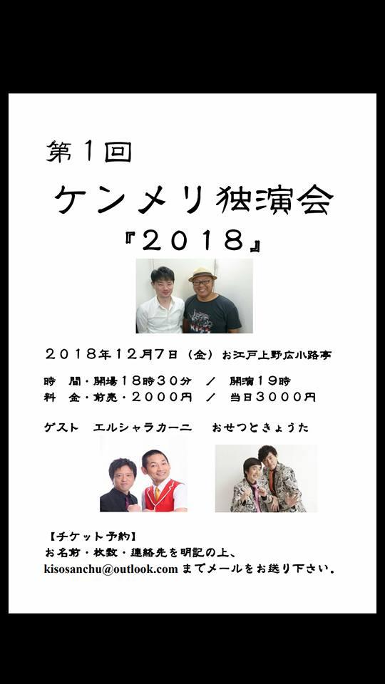 f:id:kisosanchu:20181112200655j:plain