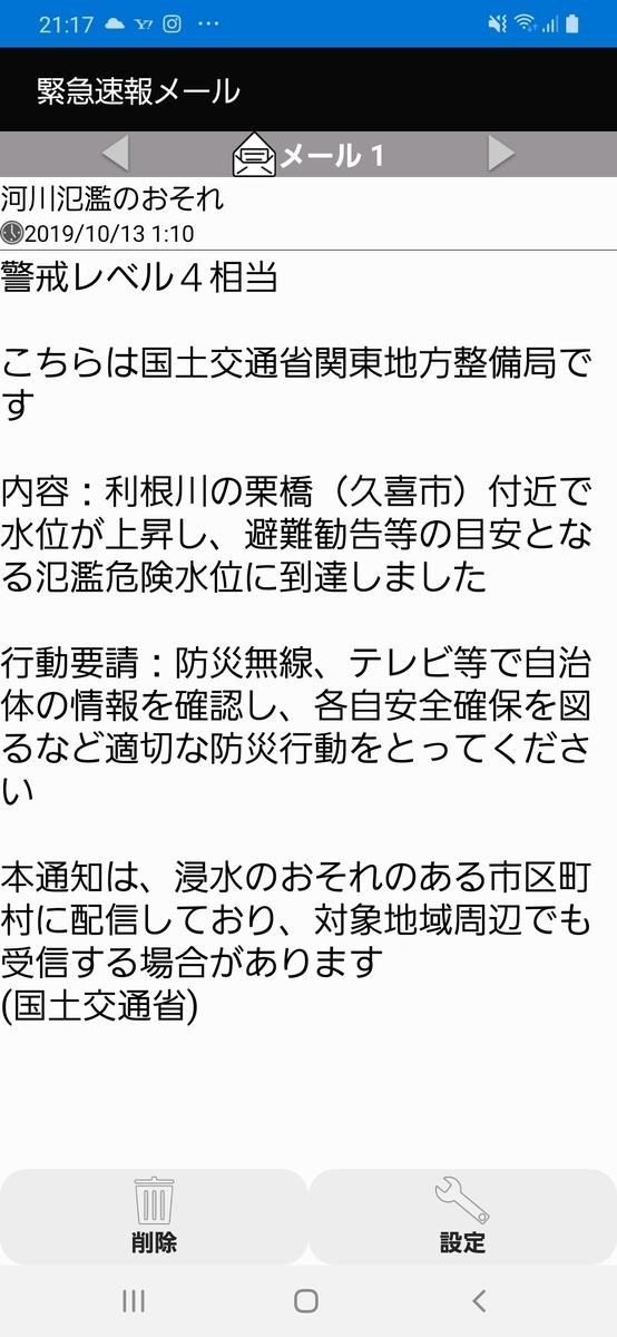 f:id:kisosanchu:20191015212717j:plain