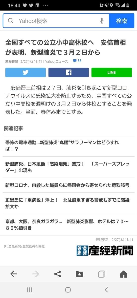 f:id:kisosanchu:20200229215752j:plain