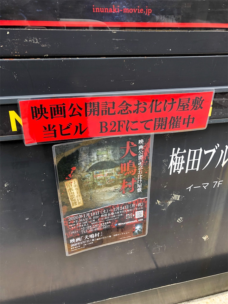 犬鳴 村 お化け 屋敷 場所