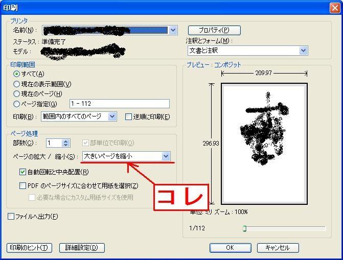 firefox pdf 印刷 小さくなる