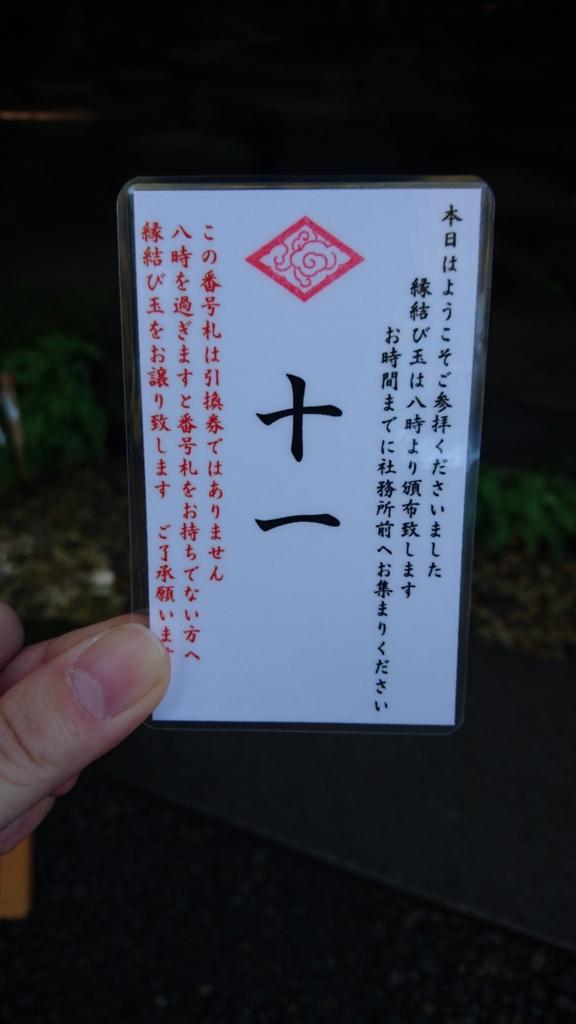 f:id:kisuke0211:20161019174932j:plain