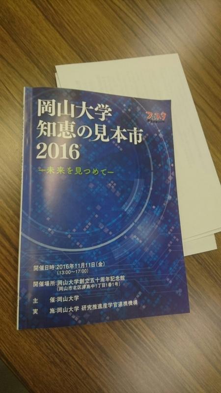 f:id:kisuke987:20161111233038j:image