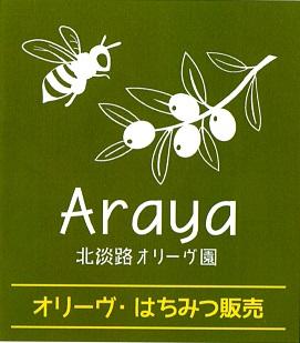 f:id:kitaawaji-olive:20161228175353j:plain