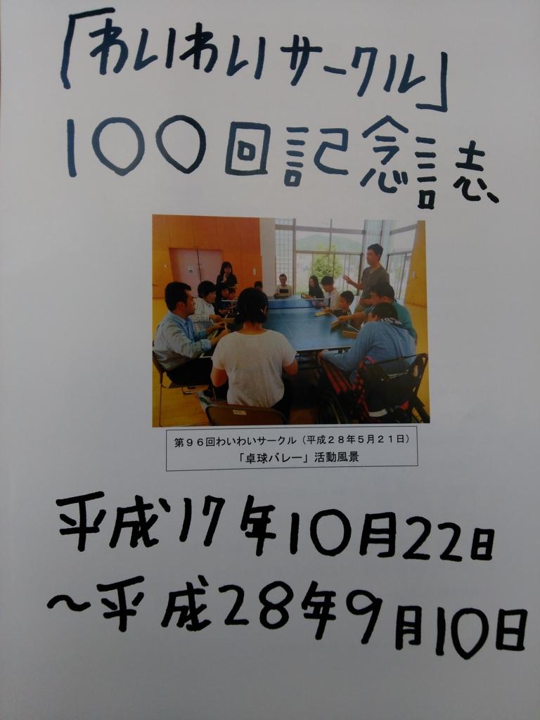 f:id:kitaawaji-olive:20170304124645j:plain