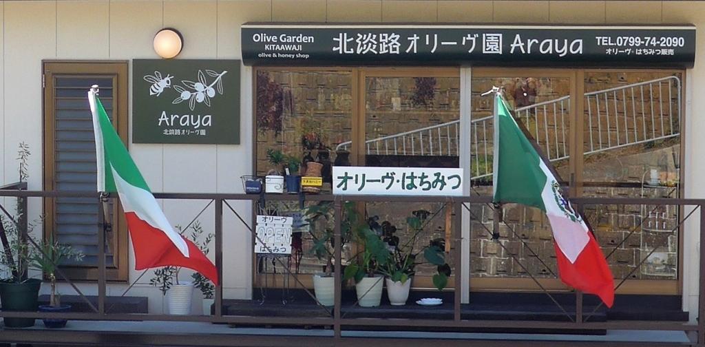 f:id:kitaawaji-olive:20170929135316j:plain