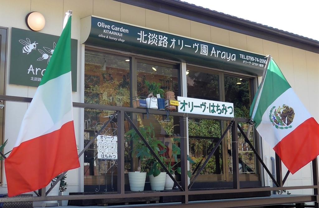 f:id:kitaawaji-olive:20170929135331j:plain