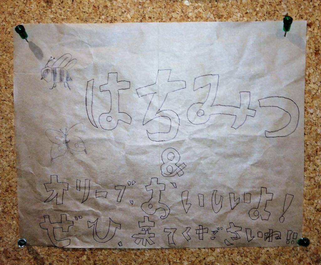 f:id:kitaawaji-olive:20171029111615j:plain