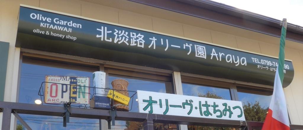 f:id:kitaawaji-olive:20180126142052j:plain
