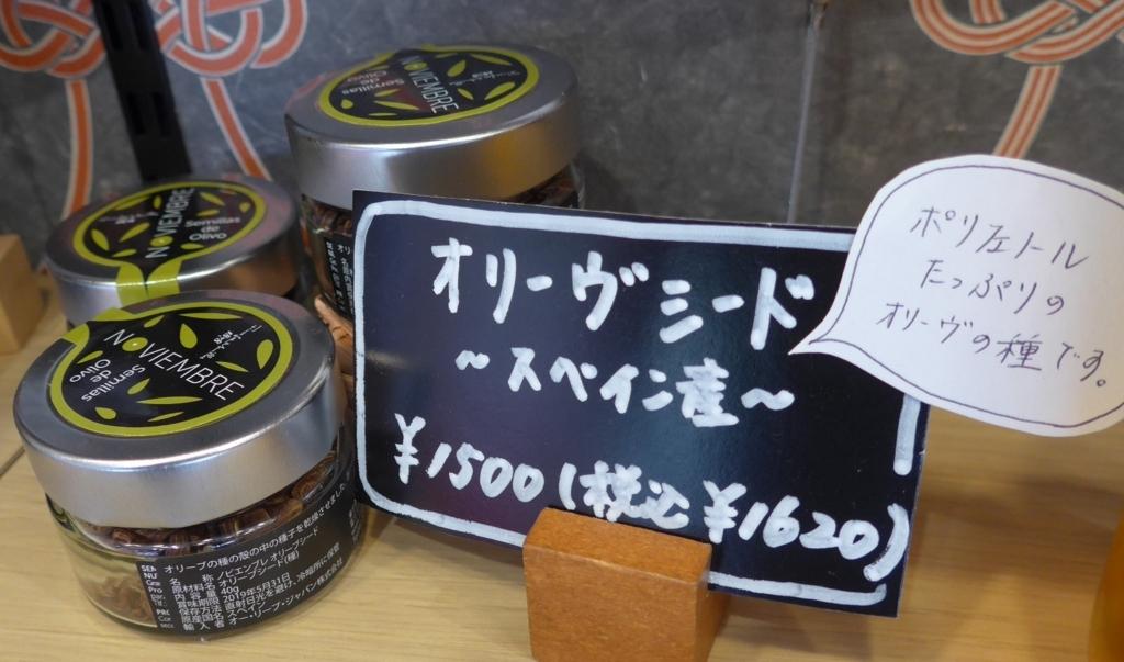 f:id:kitaawaji-olive:20180616164718j:plain