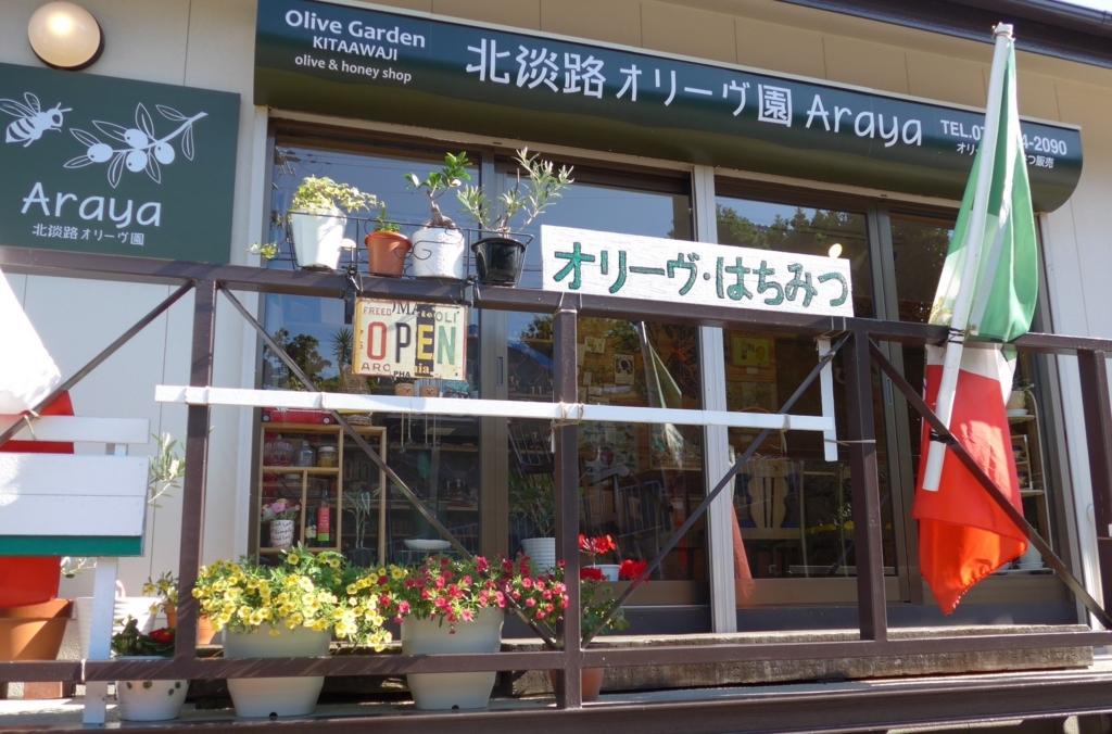 f:id:kitaawaji-olive:20180616164732j:plain