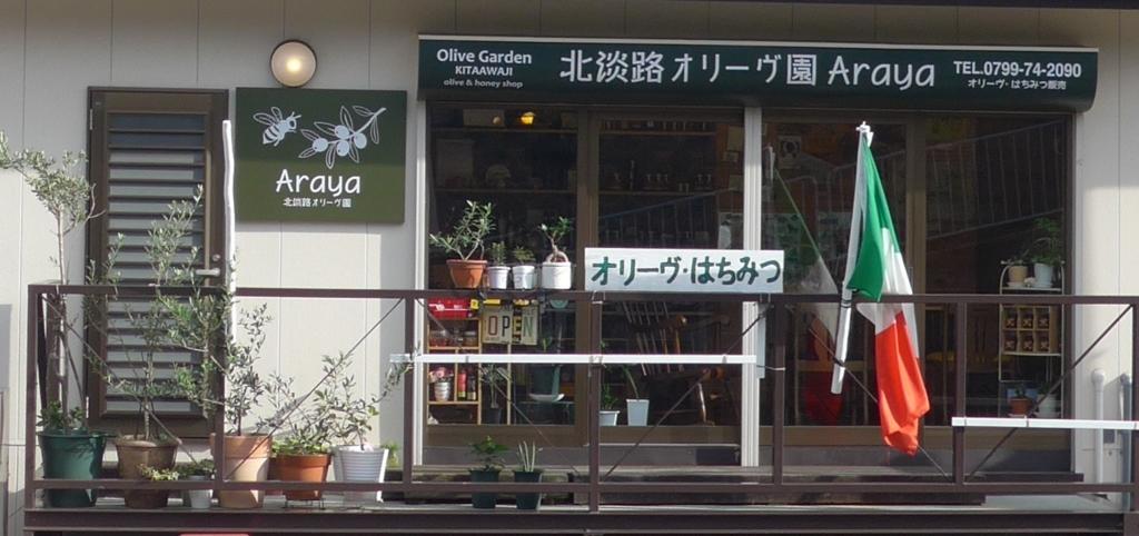 f:id:kitaawaji-olive:20180630173251j:plain