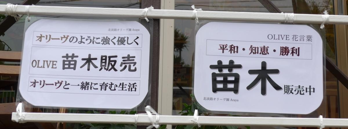 f:id:kitaawaji-olive:20200417150902j:plain