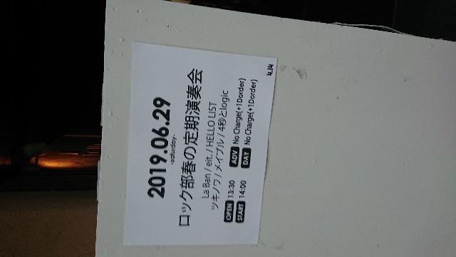f:id:kitagawa-tatai0405:20190629192714j:image