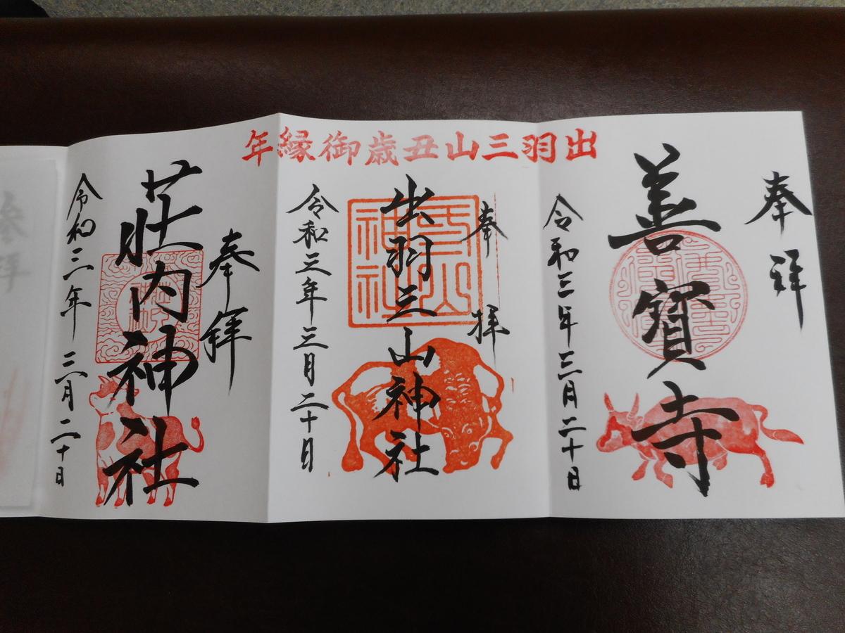 f:id:kitaguninooyaji:20210320191720j:plain