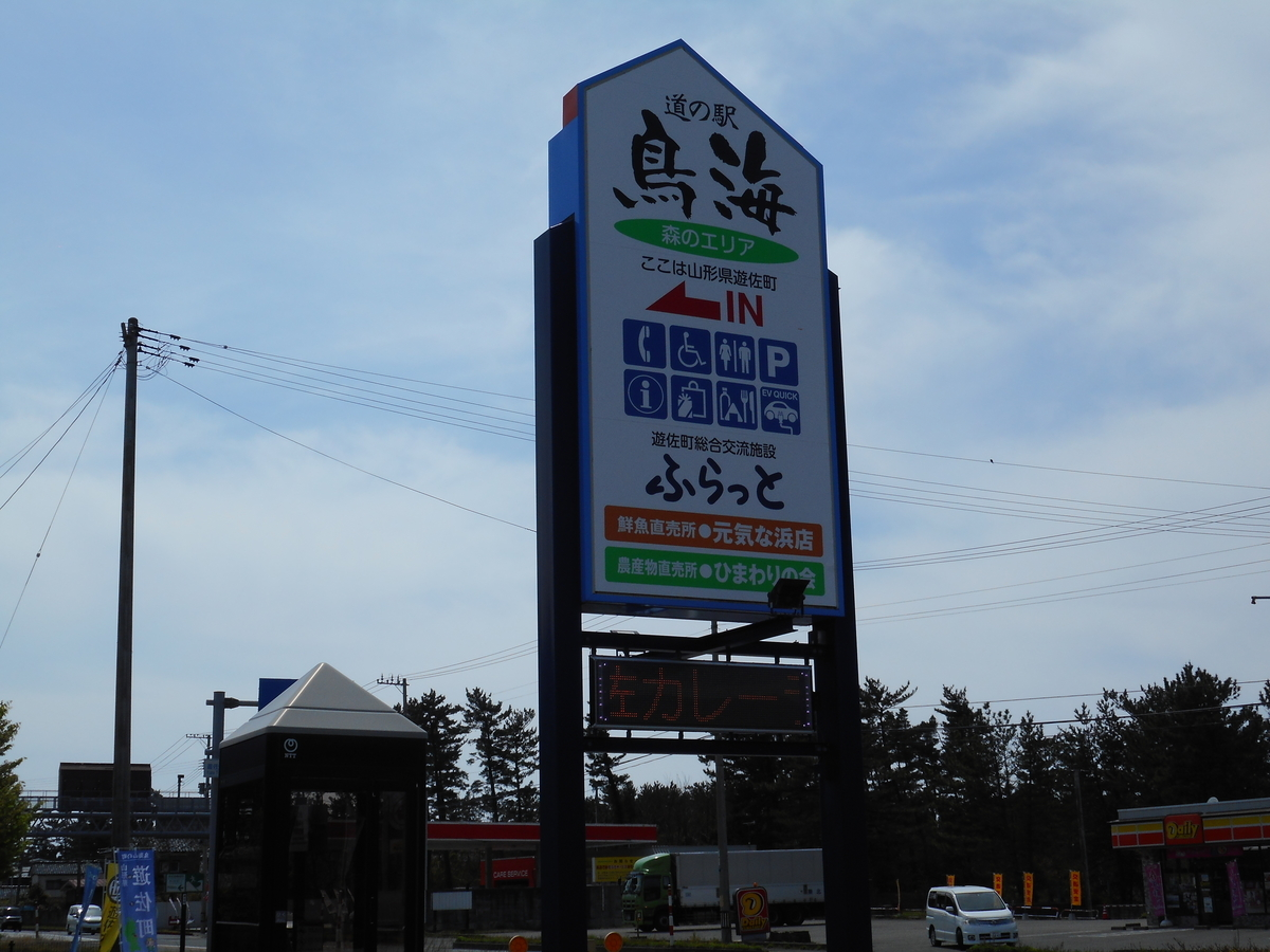 f:id:kitaguninooyaji:20210416163153j:plain