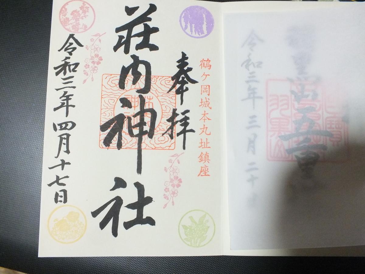 f:id:kitaguninooyaji:20210417174650j:plain