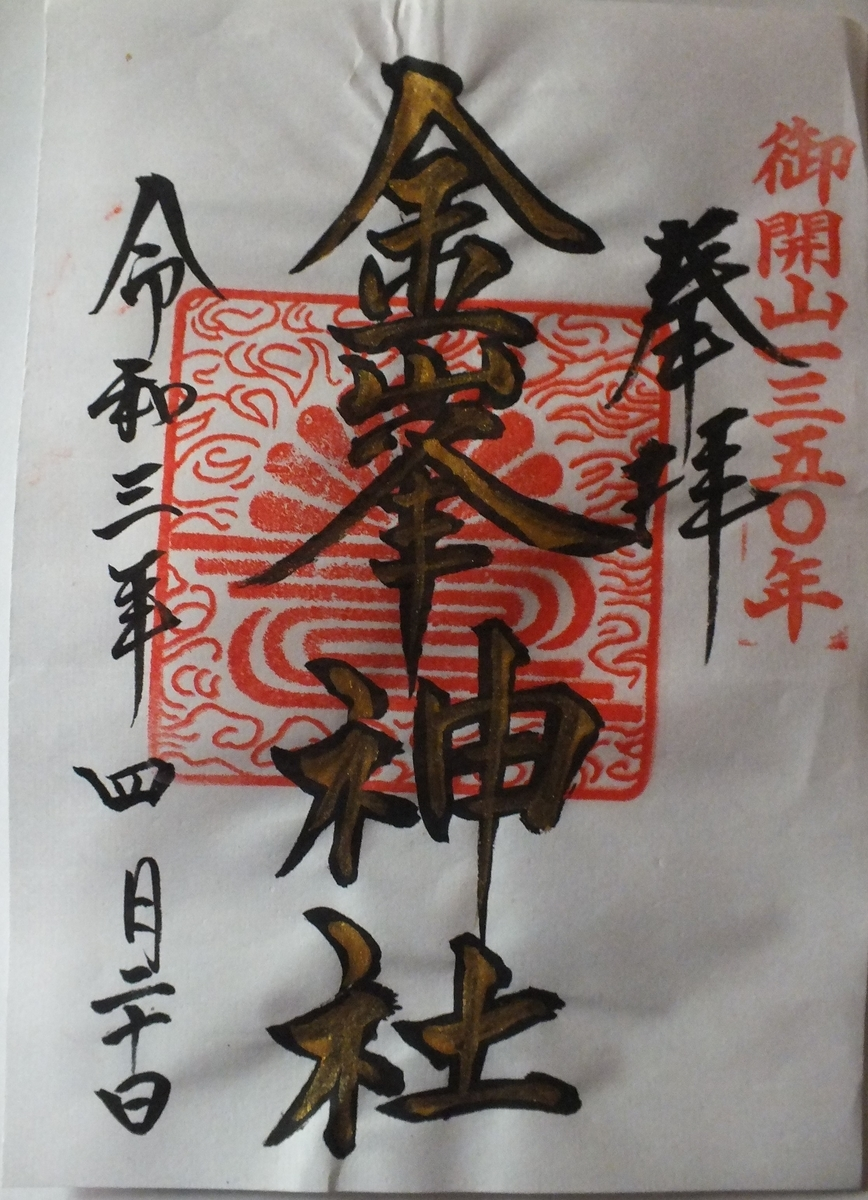 f:id:kitaguninooyaji:20210420191929j:plain