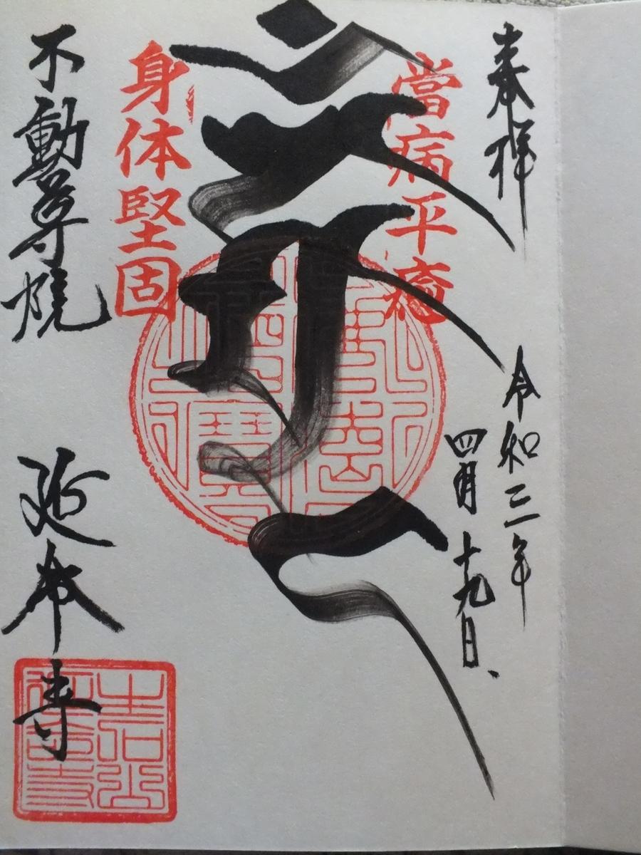 f:id:kitaguninooyaji:20210420193527j:plain
