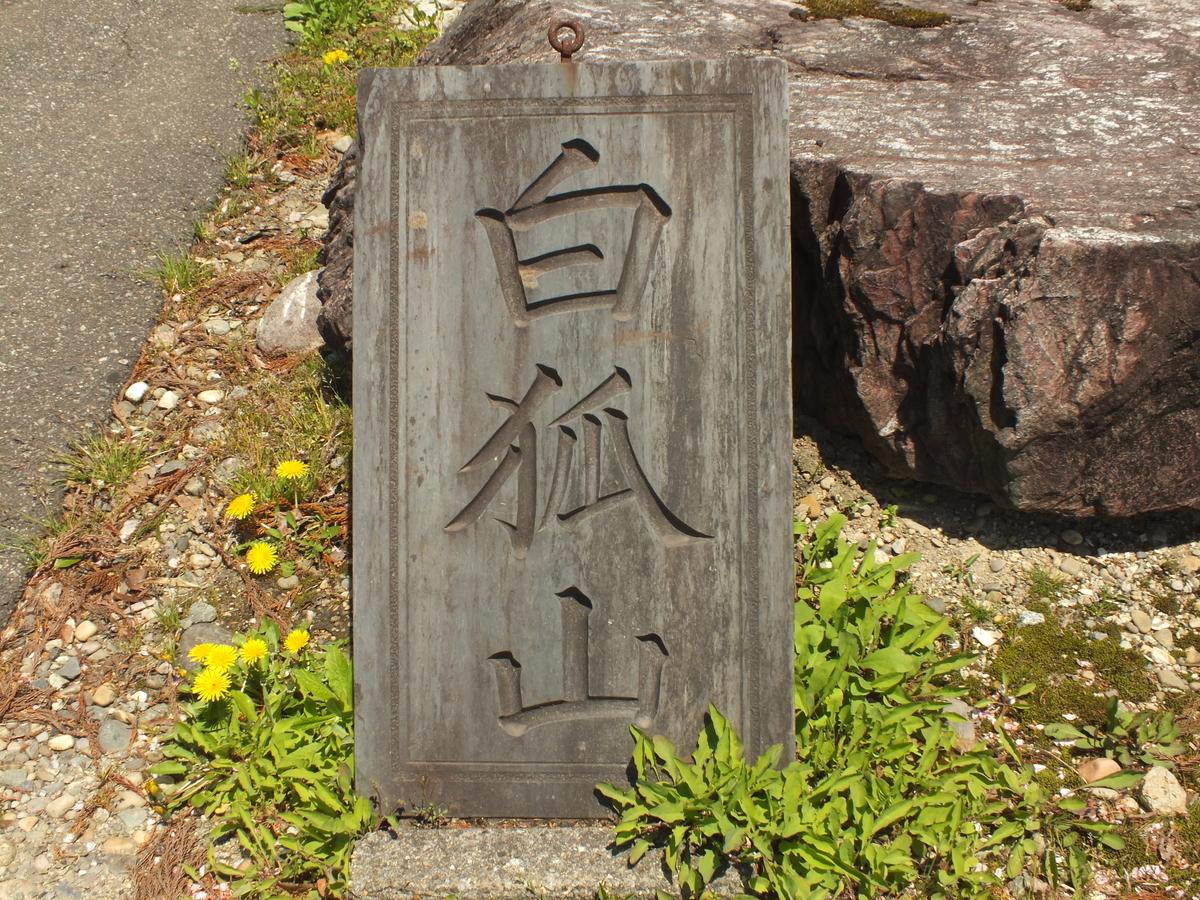 f:id:kitaguninooyaji:20210421145817j:plain