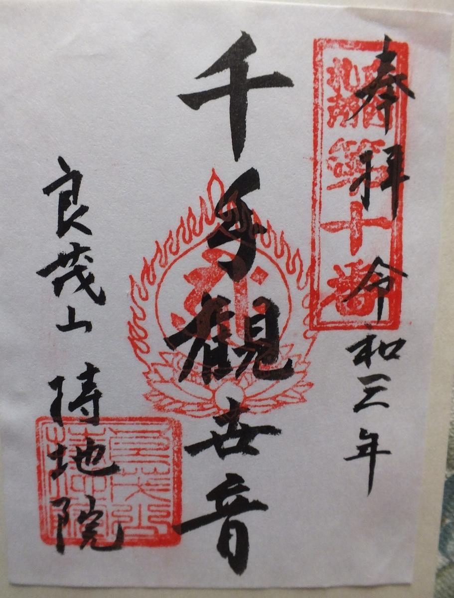 f:id:kitaguninooyaji:20210423202616j:plain