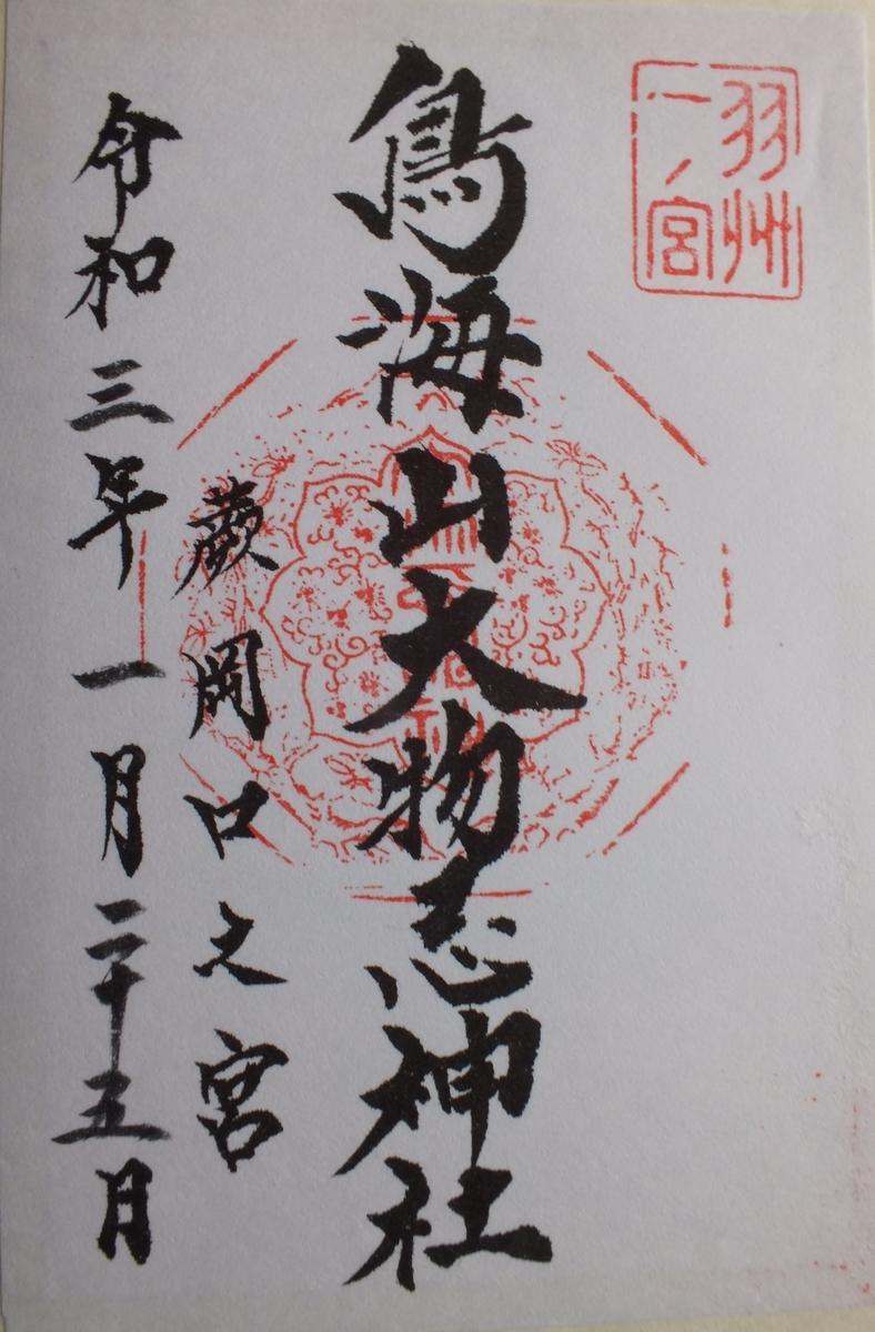 f:id:kitaguninooyaji:20210424162010j:plain