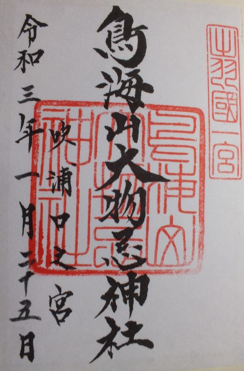 f:id:kitaguninooyaji:20210424164922j:plain