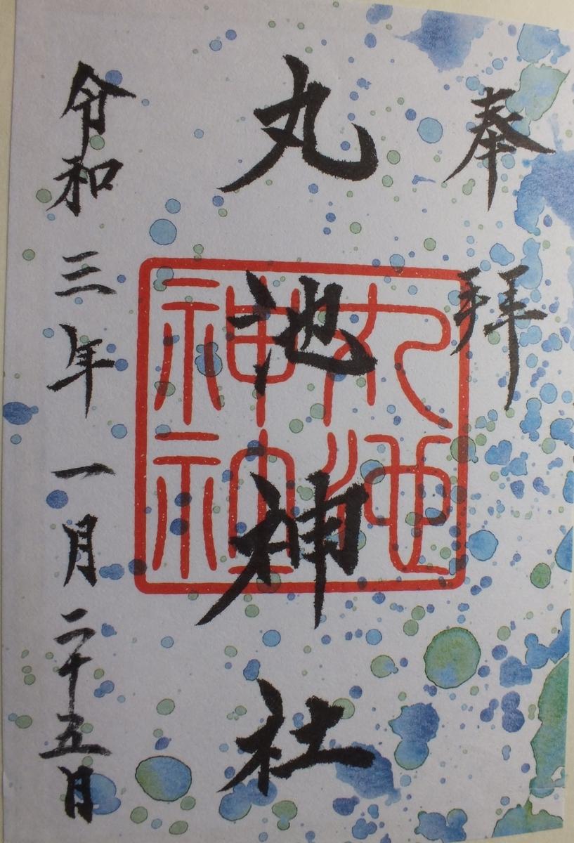 f:id:kitaguninooyaji:20210424165810j:plain