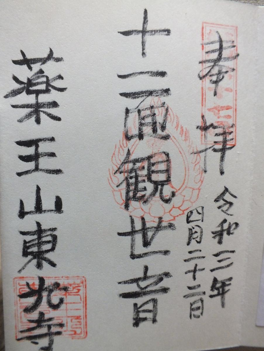 f:id:kitaguninooyaji:20210425174029j:plain