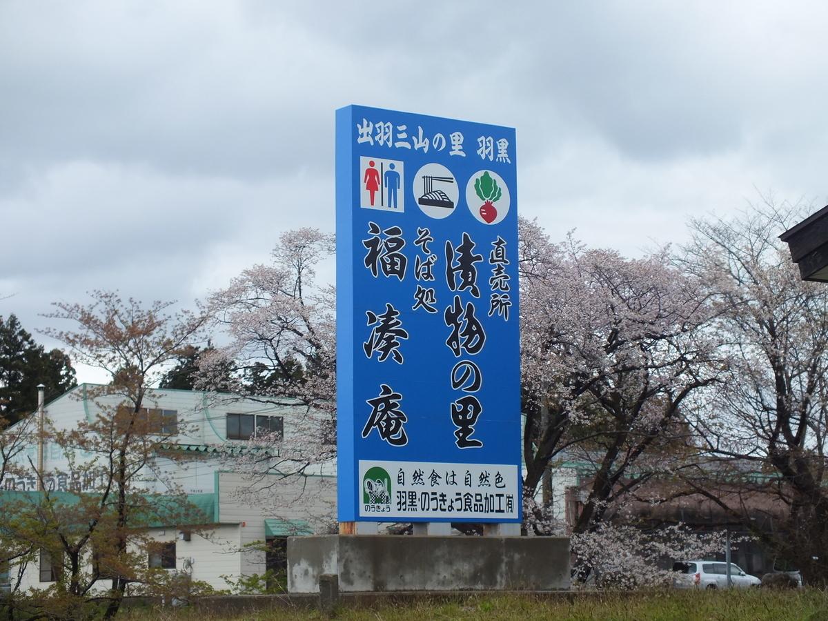 f:id:kitaguninooyaji:20210426183358j:plain
