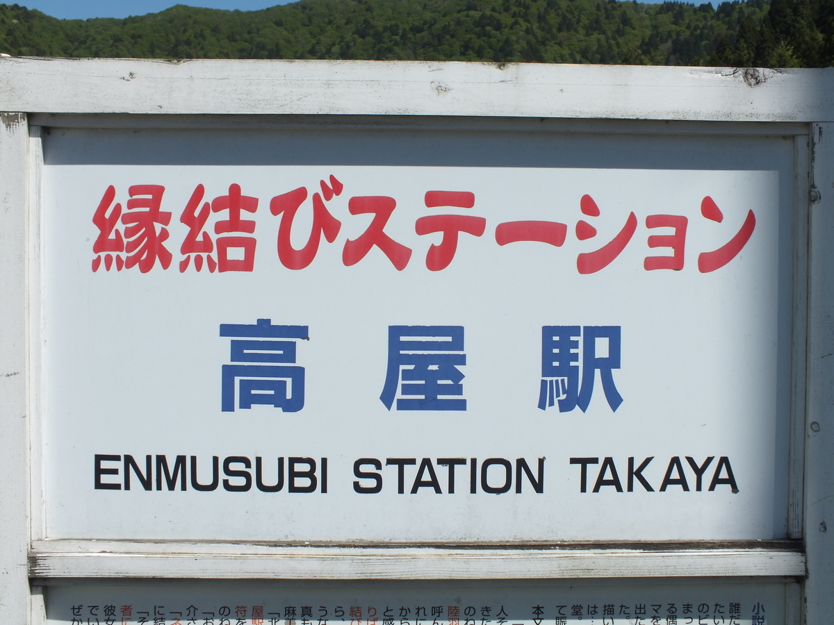f:id:kitaguninooyaji:20210506205641j:plain
