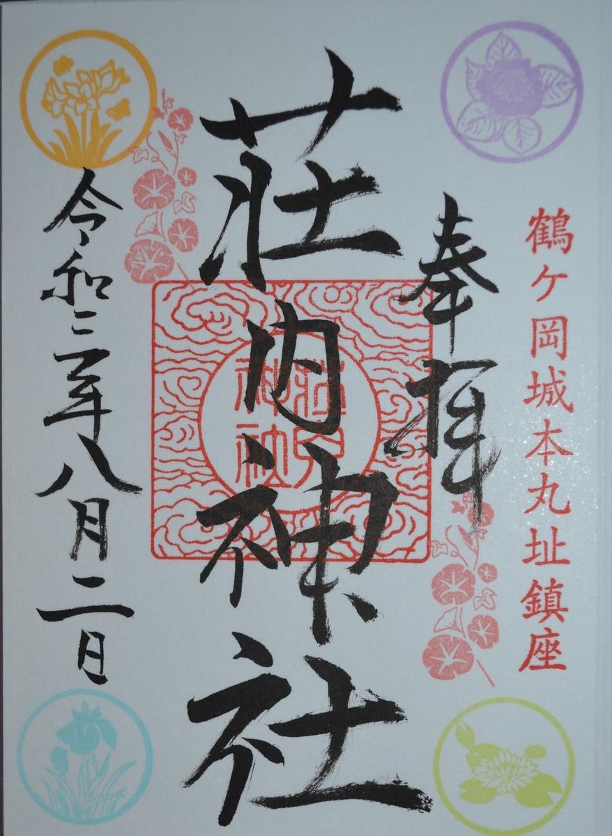 f:id:kitaguninooyaji:20210802171508j:plain