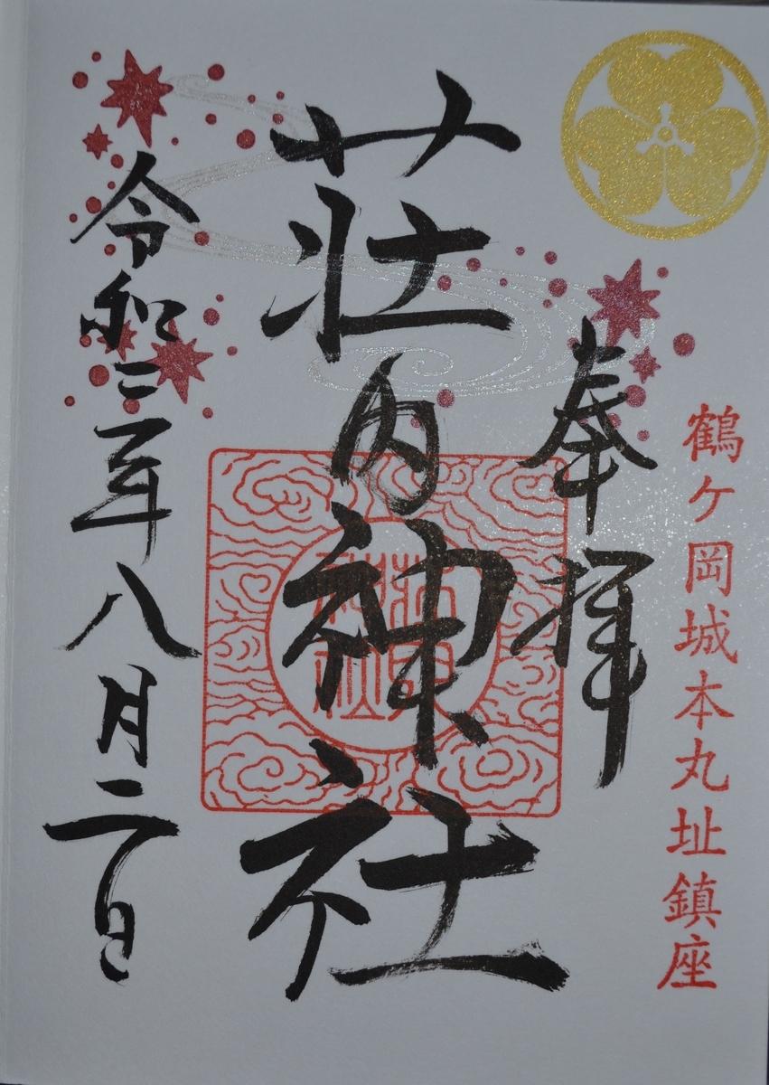f:id:kitaguninooyaji:20210802171637j:plain