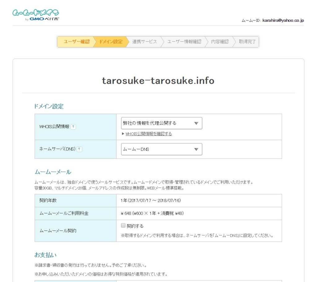 f:id:kitahana_tarosuke:20170717235731j:plain