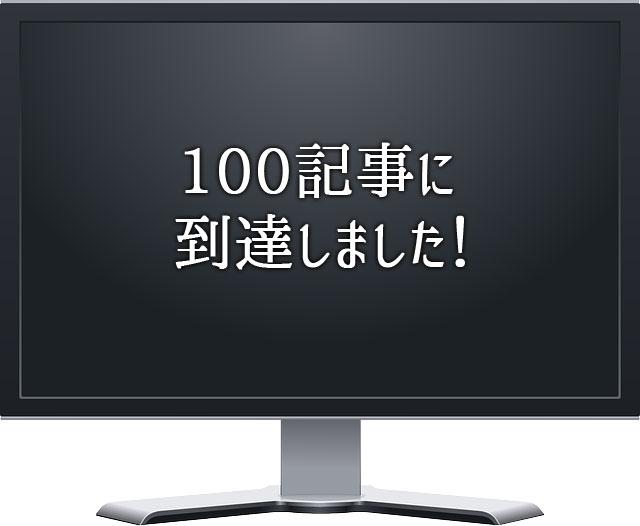 f:id:kitahana_tarosuke:20170921013125j:plain