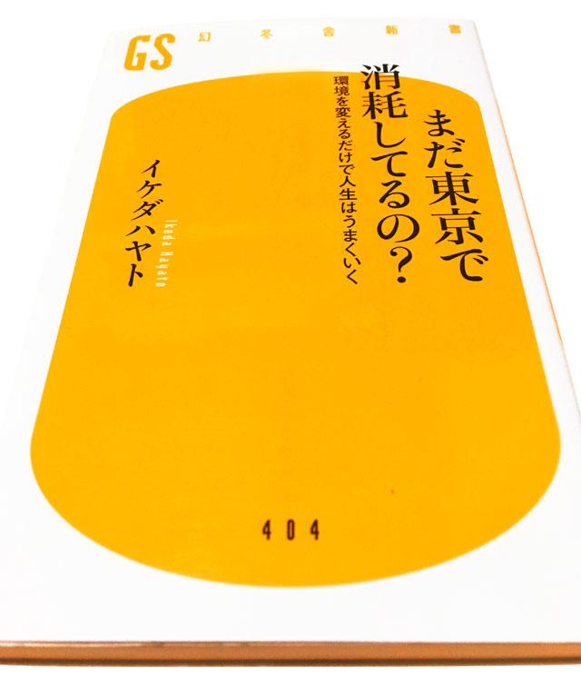 f:id:kitahana_tarosuke:20170924093446j:plain