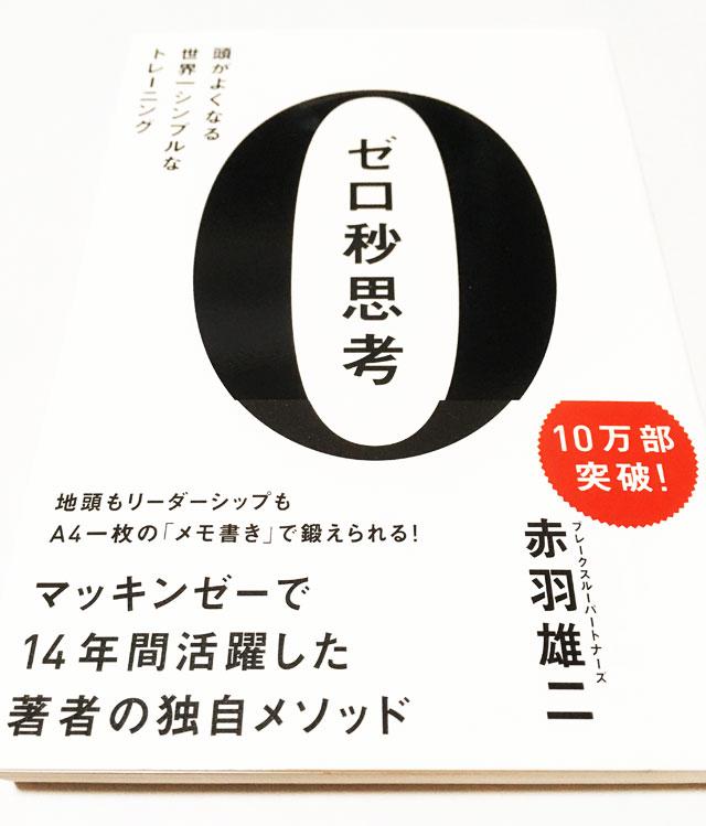 f:id:kitahana_tarosuke:20171002012334j:plain