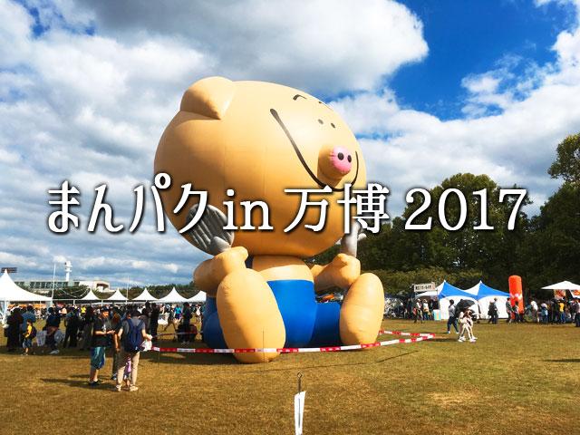 f:id:kitahana_tarosuke:20171009103238j:plain