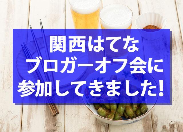 f:id:kitahana_tarosuke:20171018235058j:plain