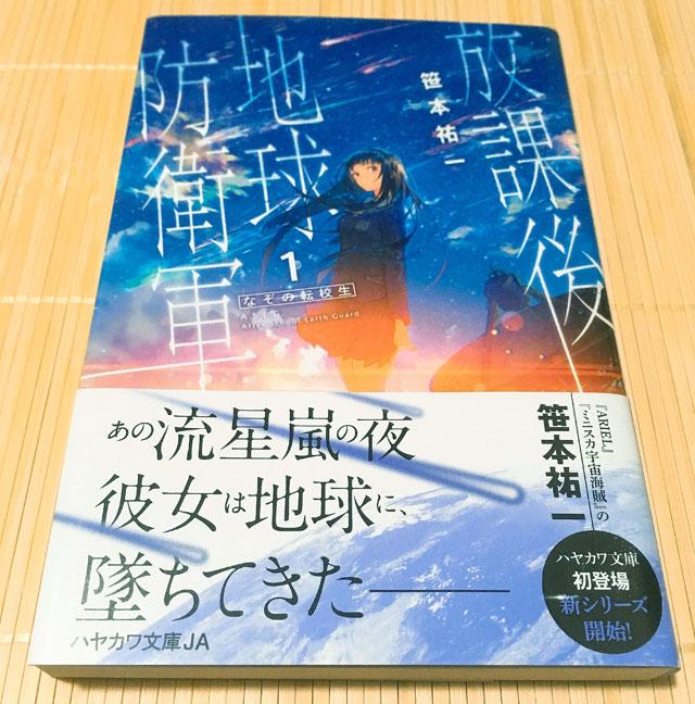 f:id:kitahana_tarosuke:20171029114107j:plain