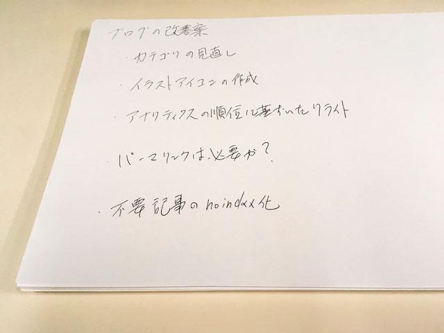 f:id:kitahana_tarosuke:20171206045209j:plain