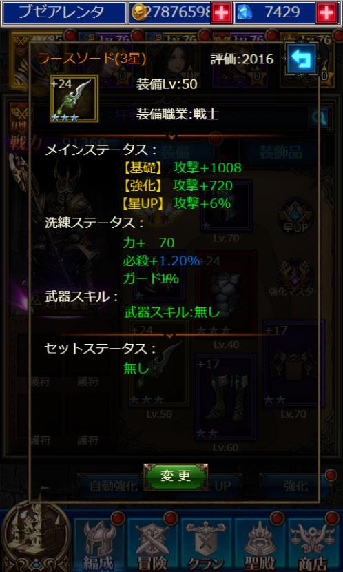 f:id:kitahana_tarosuke:20171218123140j:plain