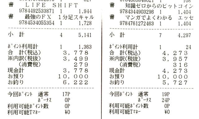f:id:kitahana_tarosuke:20180129015409j:plain