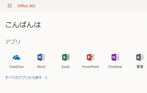 Office 365ホーム画面