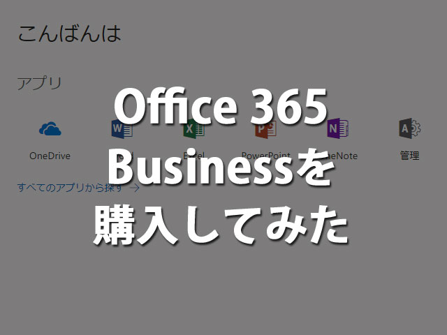 Office 365 アイキャッチ画像