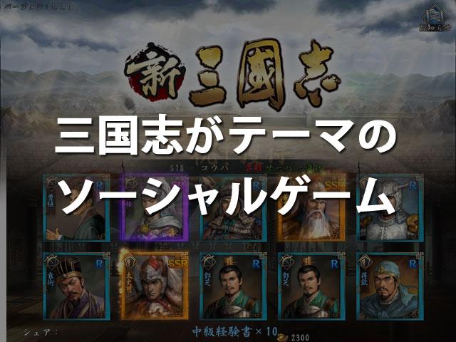 三国志のゲーム紹介