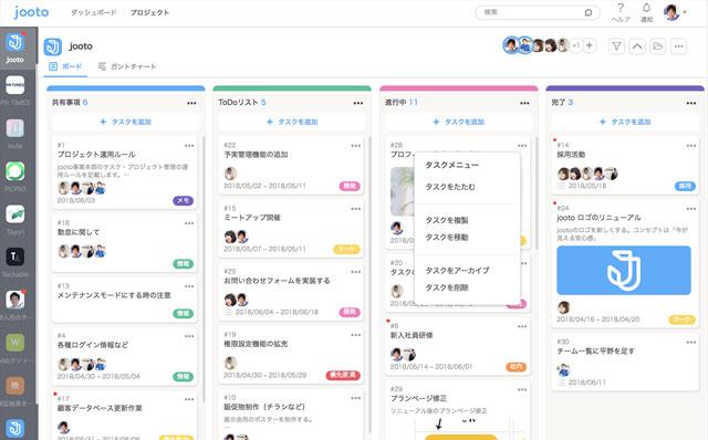 jootoの管理画面