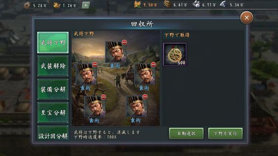新三国志 袁術