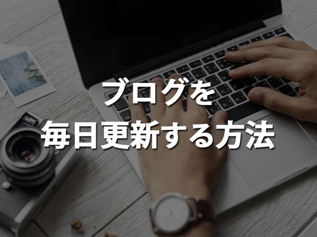 ブログを毎日更新する方法
