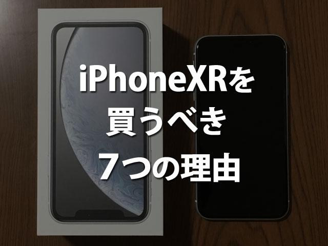 iPhoneXRを買うべき7つの理由